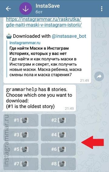 анонимноый просмотр Историй Инстаграм