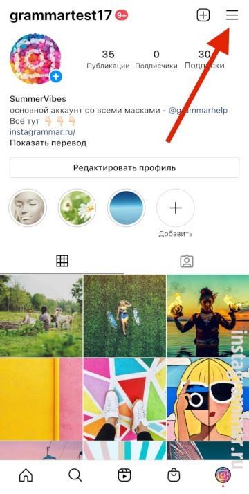 бизнес аккаунт в Инстаграм как сделать 2021