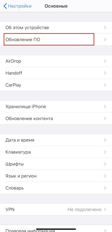 эмодзи обновление ios IPhone