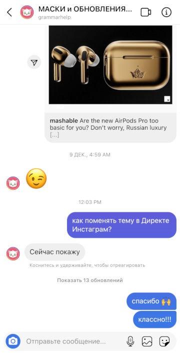 фиолетовый цвет сообщений в Инстаграм