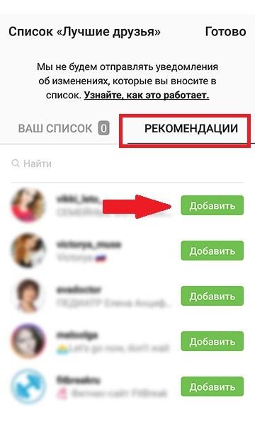функция лучшие друзья в Инстаграм Историях