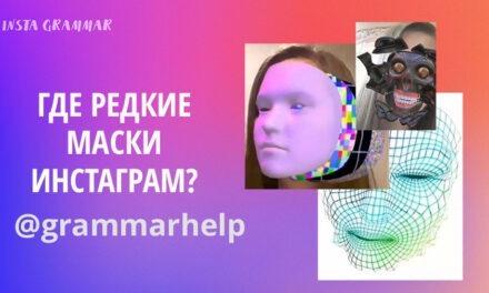 Как найти Маски (Эффекты) в Инстаграм Историях? Где искать популярные маски (Айфон и Андроид).