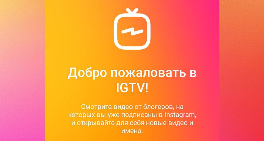 IGTV в Инстаграм: как посмотреть и загрузить видео по 60 минут