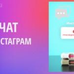 Как добавить ЧАТ в Инстаграм Сторис