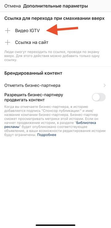 как добавить ссылку на IGTV в Сторис Инстаграм
