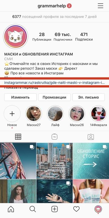 Как добавить ссылку на сайт в шапку профиля Инстаграм