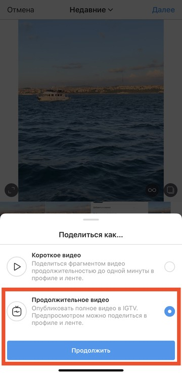 как добавить видео инстаграм IGTV с телефона