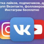 Как накрутить живых подписчиков и лайки в Инстаграме: Bosslike