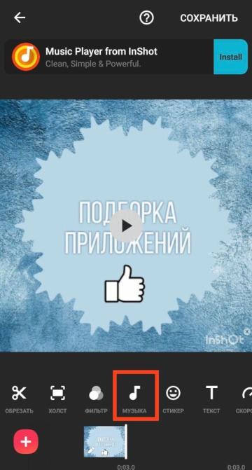 как наложить музыку в Инстаграм на фото и видео на Андроид - приложение InShot