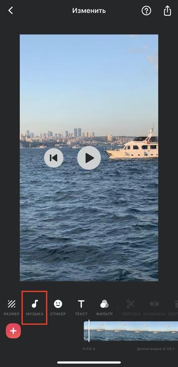 как наложить музыку в Инстаграм на фото и видео на Айфон - приложение InShot