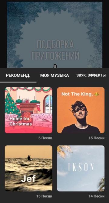 как вставить музыку в Инстаграм на Сторис (Андроид) - приложение VIDEOLEAP