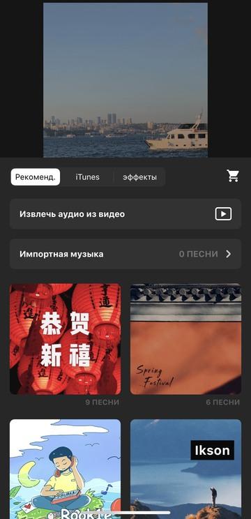 как вставить музыку в Инстаграм на Сторис (Айфон) - приложение VIDEOLEAP