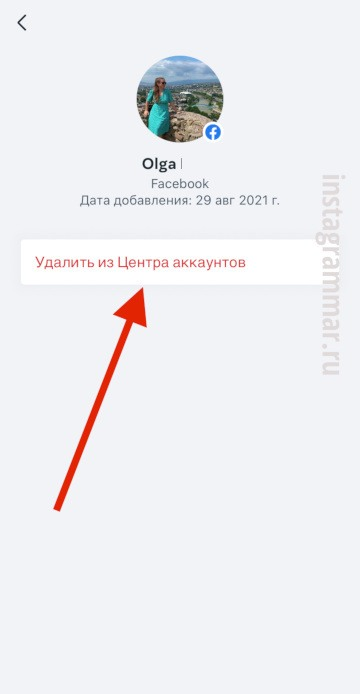 как отвязать Фейсбук от Инстаграм с телефона