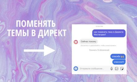 Как поменять тему в Инстаграм Директ?
