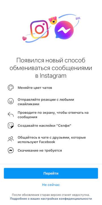 как поменять тему в Инстаграм Директе
