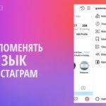 Как поменять язык в Инстаграм на Русский