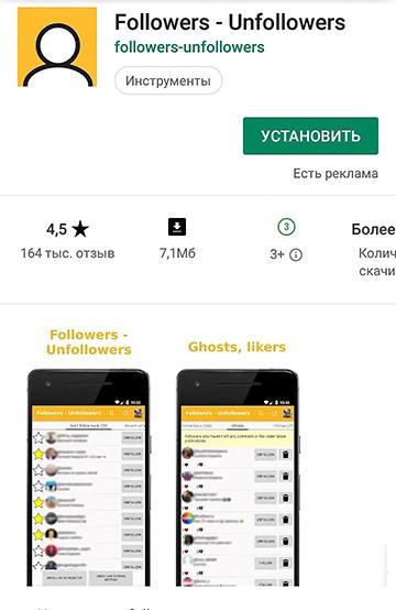 как посмотреть кто отписался - приложение андроид
