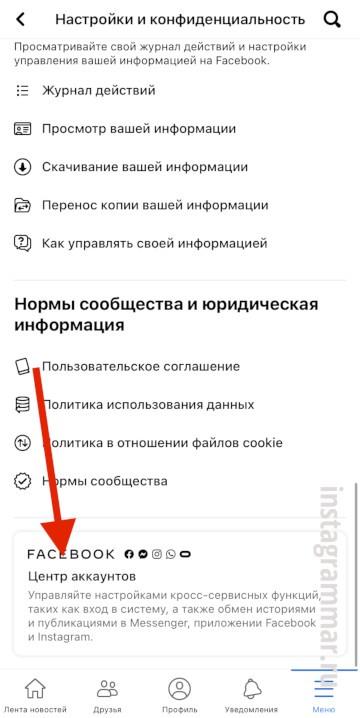 как посмотреть привязан инстаграм к фейсбуку