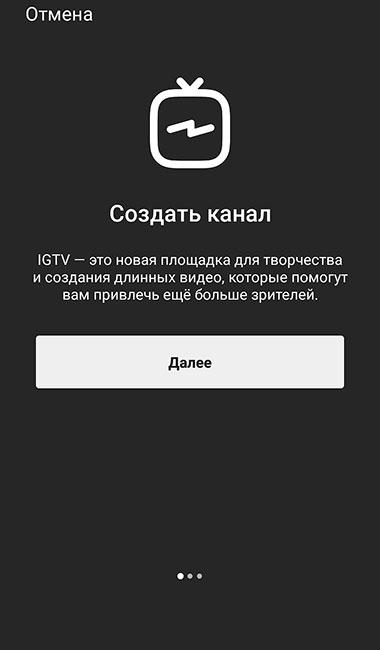 как посмотреть видео igtv инстаграм