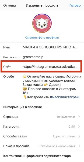 Как поставить ссылку в Инстаграм