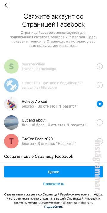 как привязать бизнес Инстаграм к Фейсбук