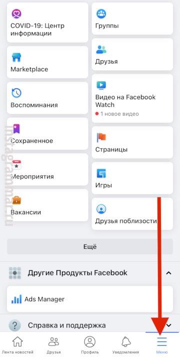 как привязать инстаграм к фейсбуку через фейсбук