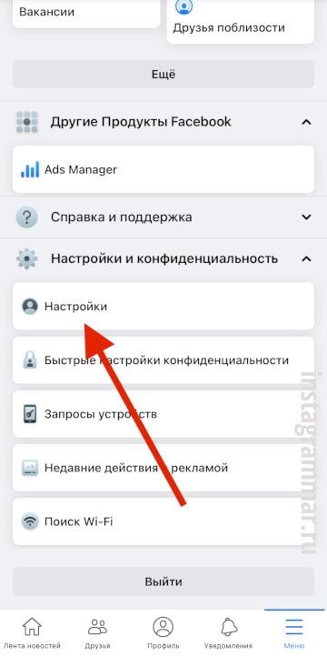 как привязать новый фейсбук к инстаграму