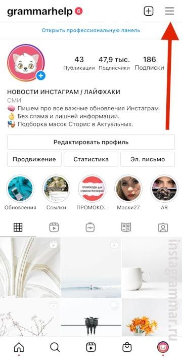 как привязать страницу Инстаграм к Фейсбук через Телефон