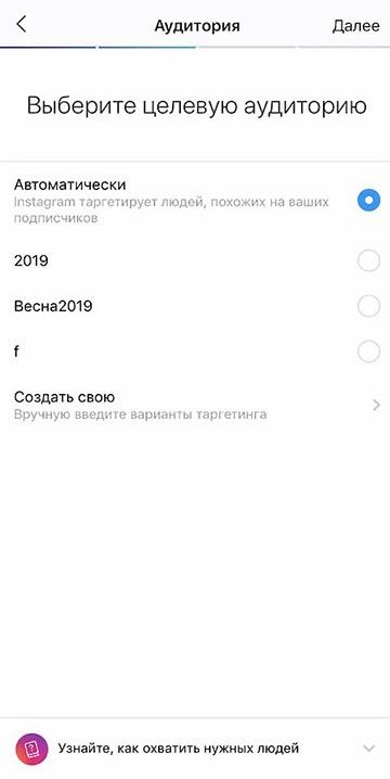 как рекламировать пост в Инстаграм