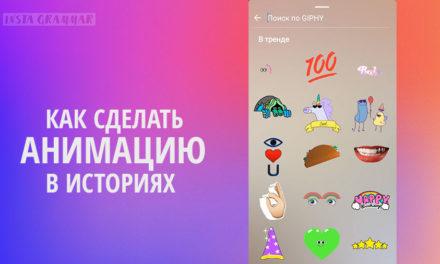 Как сделать анимацию (GIF-стикер) в Инстаграм Историях?
