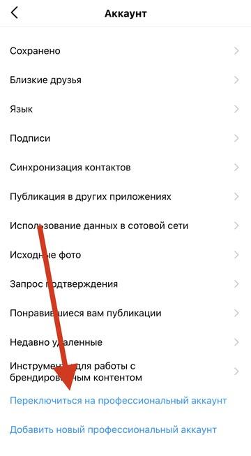 перевести инстаграм в бизнес аккаунт