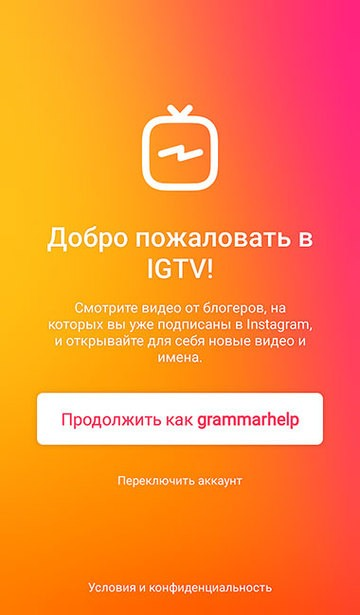 как сделать igtv видео в инстаграм