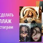 Как сделать коллаж из фото в Инстаграм Истории БЕЗ приложений?