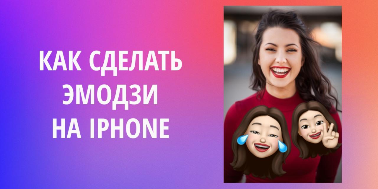 Как сделать новые эмодзи лица в Инстаграм (Айфон iOS13)