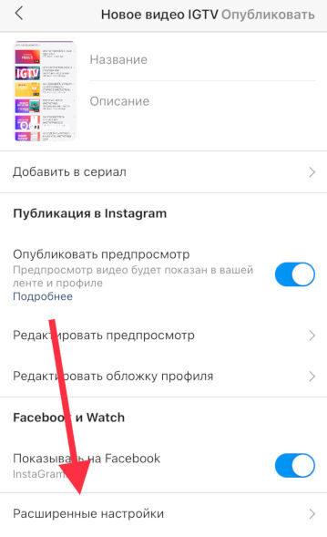 как сделать субтитры Инстаграм