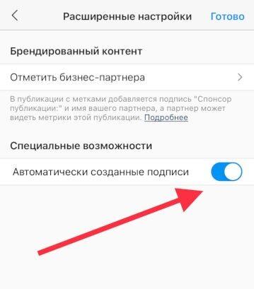 как сделать субтитры Инстаграм видео