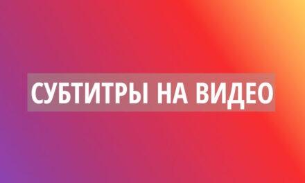 Как сделать субтитры в Инстаграм на видео IGTV?