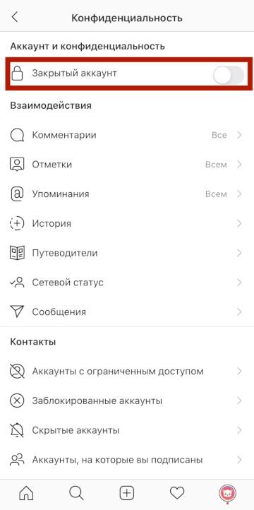 как сделать закрытый аккаунт в инстаграме 2021