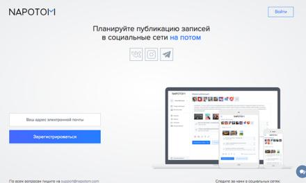 Инструкция: отложенные посты в Инстаграм NAPOTOM