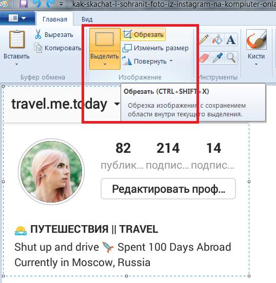 как скачать и сохранить фото из Инстаграм онлайн