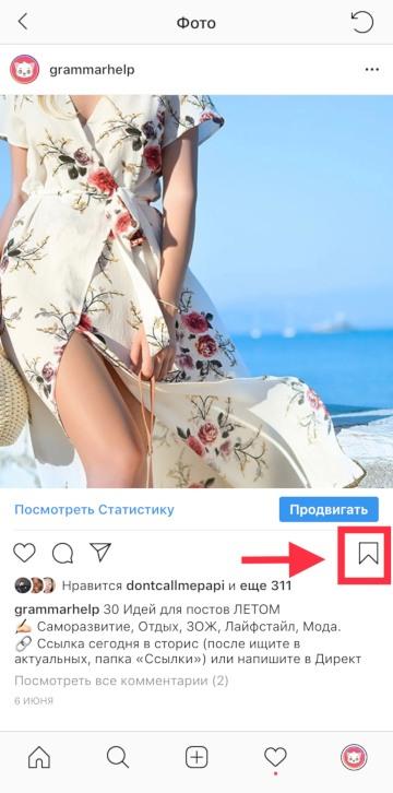 Как сохранить фото из Инстаграм на телефон (Андроид и Айфон)