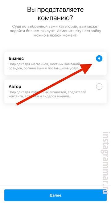 как создать бизнес аккаунт в Инстаграм
