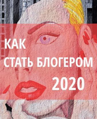 как стать блогером в инстаграм 2020
