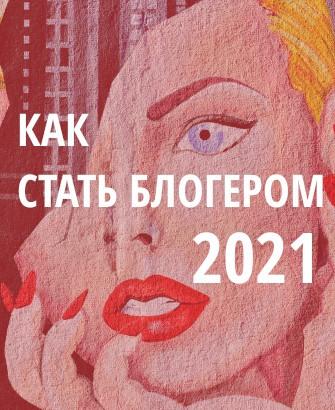 как стать блогером в инстаграм 2021