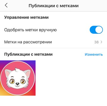 как удалить отметку в Инстаграм