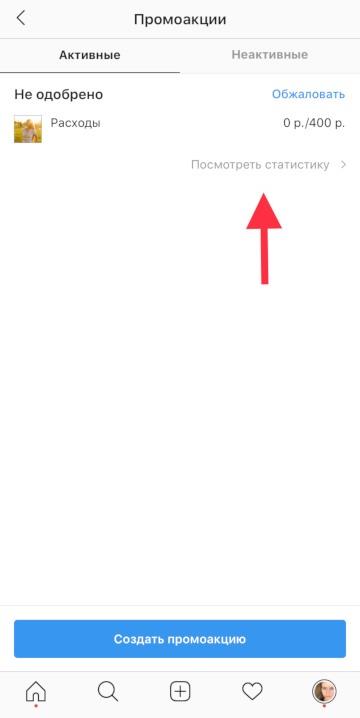 Как удалить продвижение фото в Инстаграм