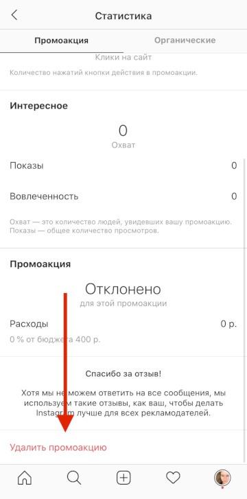 Как удалить продвижение поста в Инстаграм
