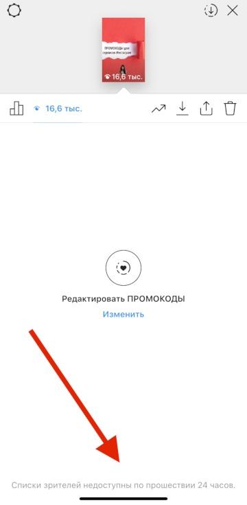 как узнать кто смотрел актуальные истории Инстаграм