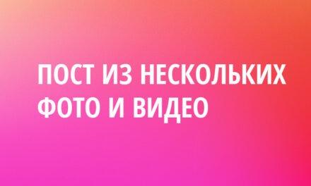 Пост-галерея: как выложить несколько фото и видео в одном посте Инстаграм