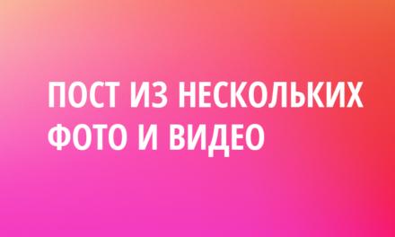 Как выложить несколько фото и видео в одном посте Инстаграм